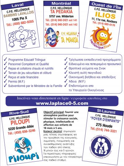 ILIOS  C.P.E. Hellénique