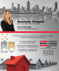 TSINGELIS, Anastasia
