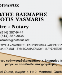 VASMARIS, Panagiotis