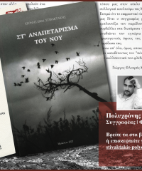 STIVAKTAKIS POLYCHRONIS