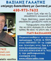 BILLY G STUDIO – Vassilis Galatis