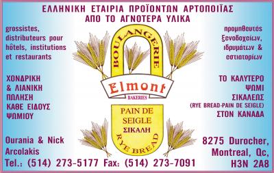 ELMONT BAKERIES