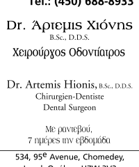 Clinique Dentaire HIONIS ARTEMIS