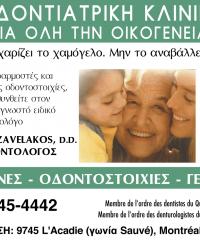 Centre Dentaire TZAVELAKOS, Basil
