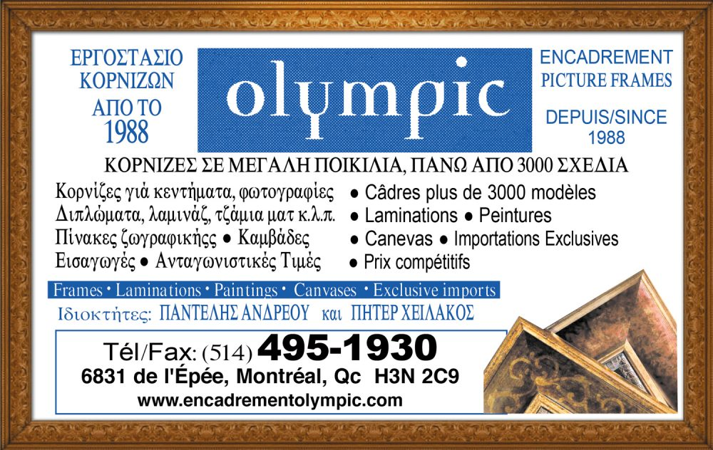 Olympic Picture Frames Katalogos Greek Pages Plus Montreal
