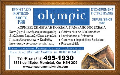 OLYMPIC Picture Frames
