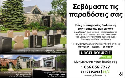 Urgel Bourgie/ Athos, funeral home and cemetaries