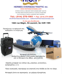 HERMES OVERSEAS TRAFFIC INC. (H.O.T.)