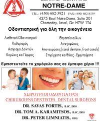 Centre Dentaire NOTRE-DAME, Dr. P. Limniatis