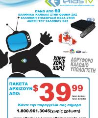 ELLAS TV