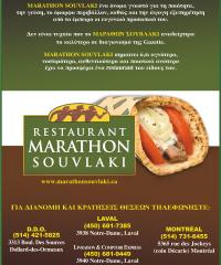 Restaurant MARATHON Souvlaki