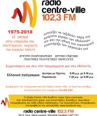 Radio CENTRE VILLE CINQ 102.3 FM/EQUIPE HELLENIQUE